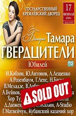 Юбилейный Концерт Тамары Гвердцители
