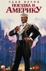Поездка в Америку / Coming to America (1988)
