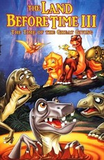 Земля до начала времен 3: В поисках воды / The Land Before Time III: The Time of the Great Giving (1995)