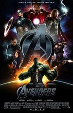 Мстители: Коллекция Marvel