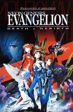 Евангелион: Смерть и перерождение / Neon Genesis Evangelion: Death & Rebirth (1997)