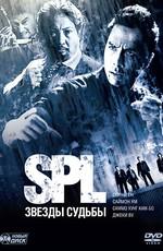 S.P.L. Звезды судьбы / Saat po long (2006)