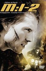 Миссия: невыполнима 2 / Mission: Impossible 2 (2000)