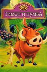 Тимон и Пумба / Timon and Pumbaa (1995)