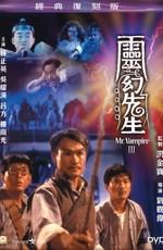 Мистер Вампир 3 / Ling huan xian sheng (1987)