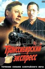 Транссибирский экспресс (1977)