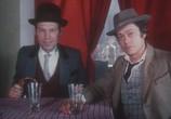 Фильм Трест, который лопнул (1982) - cцена 1