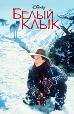 Белый клык / White Fang (1991)