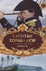 Капитан Хорнблауэр: Верность / Hornblower: Loyalty (2003)