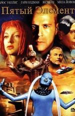 Пятый Элемент: дополнительные материалы / The Fifth Element: Bonus (1997)
