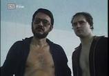 Сцена из фильма Я уже не боюсь / Uz se nebojím (1984) Я уже не боюсь сцена 4