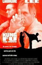 Кунг-фу: Киноверсия / Kung Fu: The Movie (1986)
