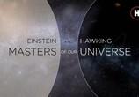 Сцена из фильма Эйнштейн и Хокинг. Гении нашей Вселенной / Einstein and Hawking: Masters of our Universe (2019) Эйнштейн и Хокинг. Гении нашей Вселенной сцена 1
