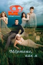 Мир фантастики: Мёртвые, как я: Движущиеся картинки / Dead Like Me (2011)