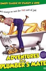 Приключения приятеля сантехника / Adventures of a Plumber's Mate (1978)