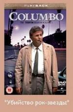 Коломбо: Убийство рок-звезды / Columbo: Columbo and the Murder of a Rock Star (1991)