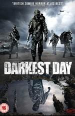 Самый тёмный день