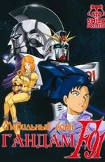 Мобильный воин ГАНДАМ Эф-91 / Kidou Senshi Gundam F91 (1991)