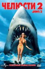 Челюсти 2 / Jaws 2 (1978)