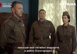Сериал По законам военного времени (2016) - cцена 6