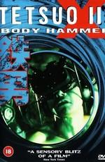 Тэтсуо 2: Человек-молот (Тецуо II: Тело-Молот) / Tetsuo II: Body Hammer (1992)