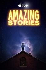 Удивительные истории / Amazing Stories (2020)