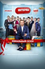 Интерны (2010)
