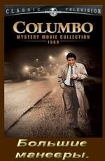 Коломбо: Большие маневры / Columbo: Grand Deceptions (1989)
