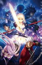 Судьба: Ночь схватки. Клинков бесконечный край / Fate Stay Night: Unlimited Blade Works (2014)