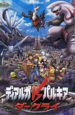 Покемон: Восход Даркрая (Фильм 10) / Gekijouban Pocket Monsters Diamond & Pearl: Dialga vs. Palkia vs. Darkrai (2007)