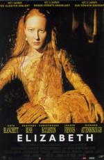 Елизавета / Elizabeth (1998)