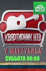 Группа Мгзавреби - Концерт у Маргулиса на НТВ
