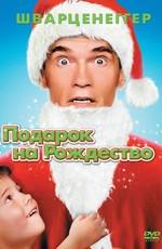 Подарок на Рождество / Jingle All the Way (1996)