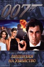Джеймс Бонд. Агент 007: Лицензия на убийство