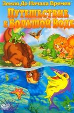Земля до начала времен 9: Путешествие к Большой Воде / The Land Before Time IX: Journey to Big Water (2002)