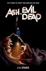 Эш против Зловещих мертвецов / Ash vs Evil Dead (2015)