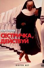 Сестричка, действуй / Sister Act (1992)