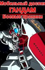 Мобильный доспех Гандам: Боевые хроники / Mobile Suit Gundam Battlefield Record: Avant Title (2009)