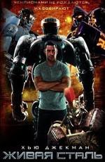 Живая Сталь: Дополнительные материалы / Real Steel: Bonuces (2011)