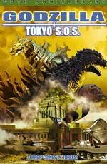 Годзилла, Мотра, Мехагодзилла: Спасите Токио / Gojira tai Mosura tai Mekagojira: Tokyo S.O.S. (2003)