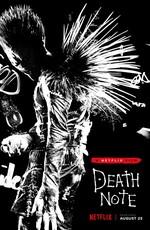 Тетрадь смерти / Death Note (2017)