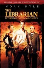 Библиотекарь 2: Возвращение в Копи Царя Соломона