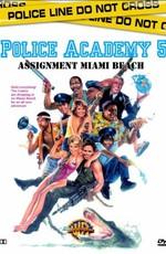 Полицейская академия 5 / Police Academy 5 (1988)