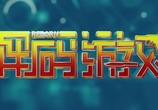 Фильм Перерождение / Jie ma you xi (2018) - cцена 1