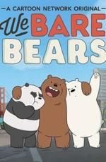 Мы обычные медведи / We Bare Bears (2015)