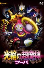 Покемон: Хупа и Битва Веков (Фильм 18) / Pokemon the Movie XY: Ring no Choumajin Hoopa (2015)