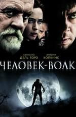Человек-волк / The Wolfman (2010)