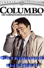 Коломбо: Фатальный выстрел / Columbo: Fade in to Murder (1976)