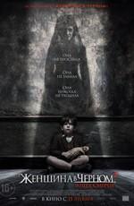 Женщина в черном 2: Ангел смерти / The Woman in Black 2 Angel of Death (2015)