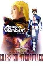 Мобильный воин ГАНДАМ: Ответный удар Чара / Mobile Suit Gundam: Char's Counterattack (1988)